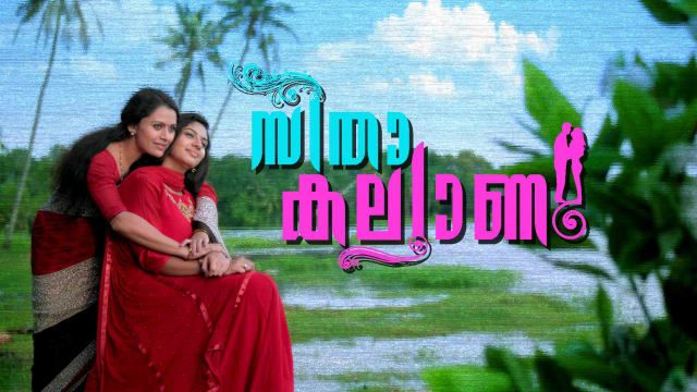 Seetha Kalyanam Asianet Serial Hero Name, Heroine, Story and Telecast Details